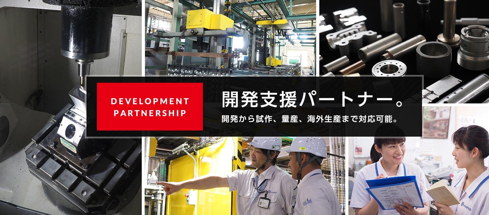 開発支援パートナー。開発から試作、量産、海外生産まで対応可能。